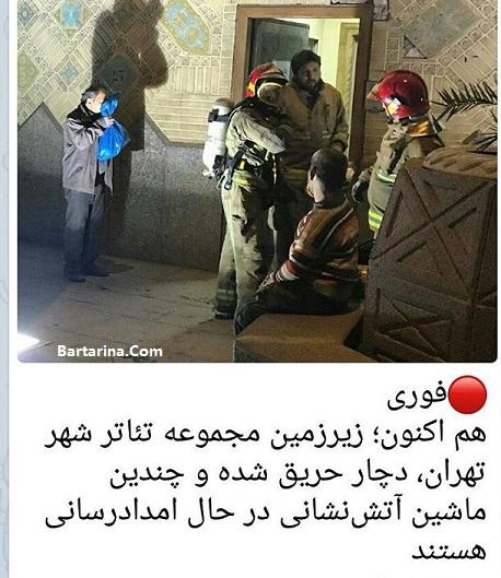 فیلم آتش سوزی در تئاتر شهر تهران امشب 11 اسفند 95