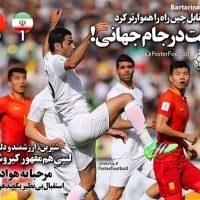 فیلم گل ایران به چین ۸ فروردین ۹۶ + گل مهدی طارمی به چین