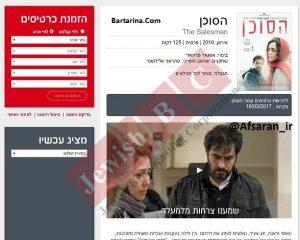 ماجرای اکران فیلم فروشنده اصغر فرهادی در اسرائیل صهیونیست