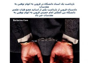 بازداشت یک استاد دانشگاه قزوین دلیل دستگیری توهین به مقدسات