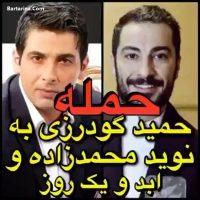 فیلم توهین حمید گودرزی به نوید محمدزاده بازیگر سینما