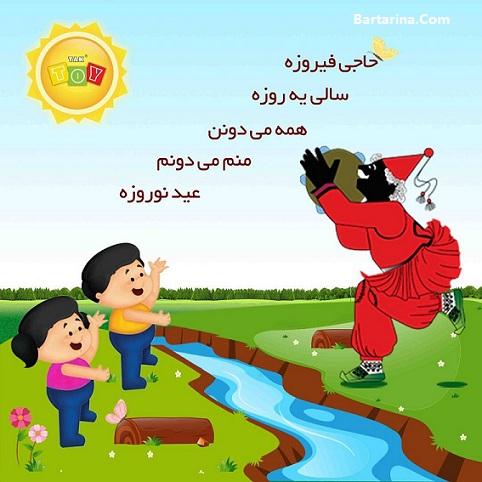 فیلم شاد حاجی فیروز اومده و کلیپ عید نوروز 95 با آهنگ قشنگ