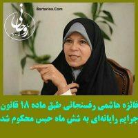 فائزه هاشمی به ۶ ماه زندان محکوم شد ۲۷ اسفند ۹۵ + دلیل