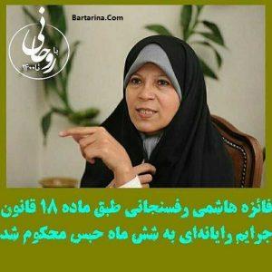 فائزه هاشمی به 6 ماه زندان محکوم شد 27 اسفند 95 + دلیل
