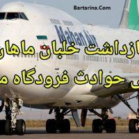 بازداشت خلبان هواپیمای ۷۴۷ ماهان پرواز ۱۰۳۴ مشهد تهران