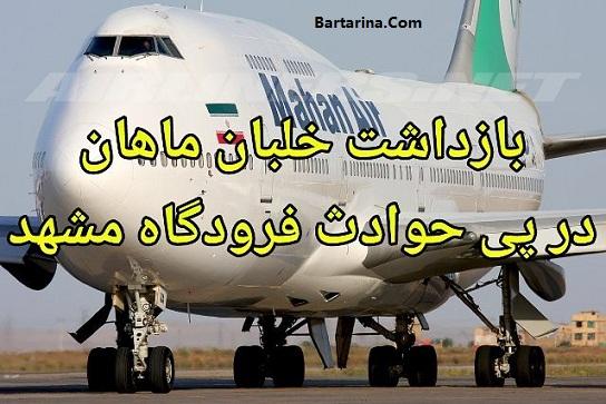 بازداشت خلبان هواپیمای 747 ماهان پرواز 1034 مشهد تهران