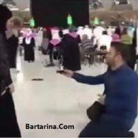 فیلم خواستگاری عجیب یک جوان ترکیه ای در مسجد الحرام