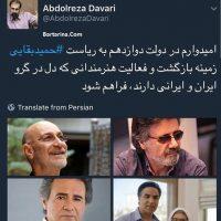 وعده انتخاباتی حمید بقایی توسط داوری درباره خواننده لس آنجلسی