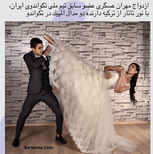 ازدواج مهران عسگری تکواندو با نور تارتار ترکیه + عکس عروسی