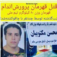 قتل محسن مکتوبیان قهرمان پرورش اندام + دستگیری قاتل مکتوبیان