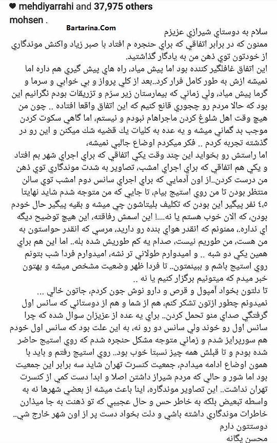 فیلم ناتمام ماندن کنسرت محسن یگانه در شیراز + توضیح یگانه
