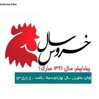 کارت پستال تبریک عید نوروز ۹۶ + عکس نوشته تبریک سال خروس
