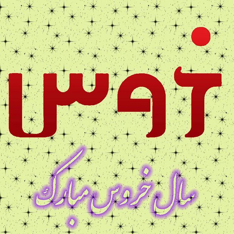 عکس نوشته تبریک عید نوروز 96
