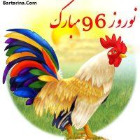 روز و ساعت دقیق لحظه تحویل سال عید نوروز ۹۶
