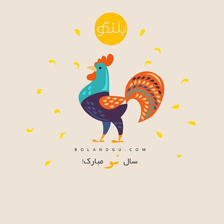 تبریک عید نوروز 96