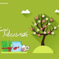 دانلود گیف gif متحرک تبریک عید نوروز ۹۶ برای تلگرام