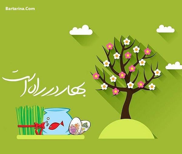 دانلود گیف gif متحرک تبریک عید نوروز 96 برای تلگرام