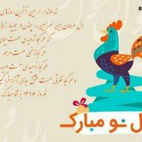 دانلود آهنگ برای عید نوروز ۹۶ + ترانه های نوروزی پاپ ۹۶