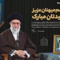 فیلم پیام نوروزی ۹۶ امام خامنه ای رهبر معظم انقلاب اسلامی