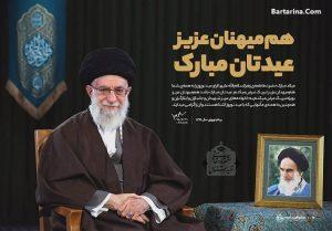 فیلم پیام نوروزی 96 امام خامنه ای رهبر معظم انقلاب اسلامی