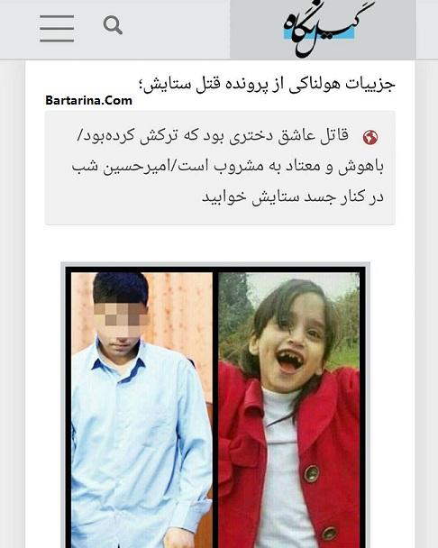 خبر جدید و جزییات تازه از قتل هولناک ستایش قریشی 16 اسفند 95