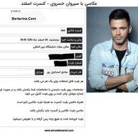 خرید بلیط عکاسی با سیروان خسروی خواننده برای هواداران