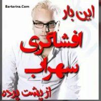 فیلم افشاگری سهراب خواننده از پشت پرده استیج شبکه من و تو