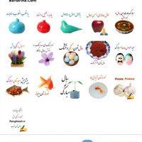 دانلود استیکر تلگرام تبریک عید نوروز ۹۶ و تبریک سال نو