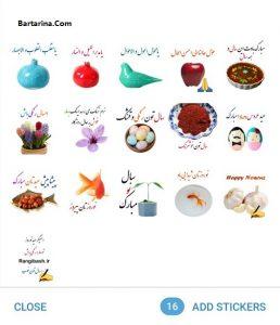 دانلود استیکر تلگرام تبریک عید نوروز 96 و تبریک سال نو
