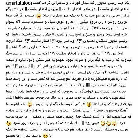 اعتراض و توهین امیر تتلو به رئیس جمهور روحانی با کلمه دروغ