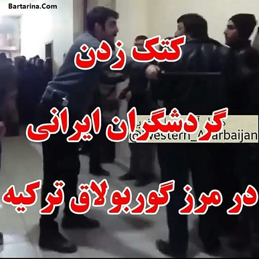فیلم کتک زدن گردشگران ایرانی در مرز بازرگان گوربولاغ ترکیه