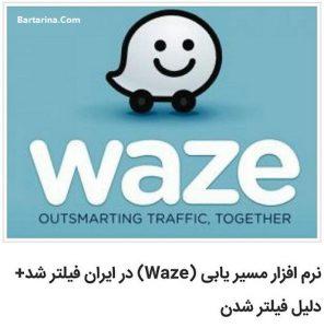 دلیل فیلتر شدن نرم افزار مسیریاب ویز Waze در ایران + عکس