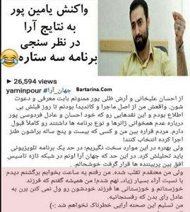 تیکه وحید یامین پور به تقلب در برنامه سه ستاره احسان علیخانی