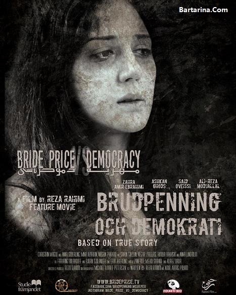 فیلم مهریه و دموکراسی زهرا امیر ابراهیمی + تیزر فیلم
