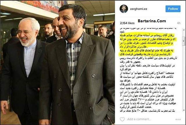 پست توهین آمیز ضرغامی به رئیس جمهور حسن روحانی + عکس