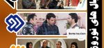 زمان پخش سریال های عید نوروز ۹۶ تلویزیون اعلام شد + عکس