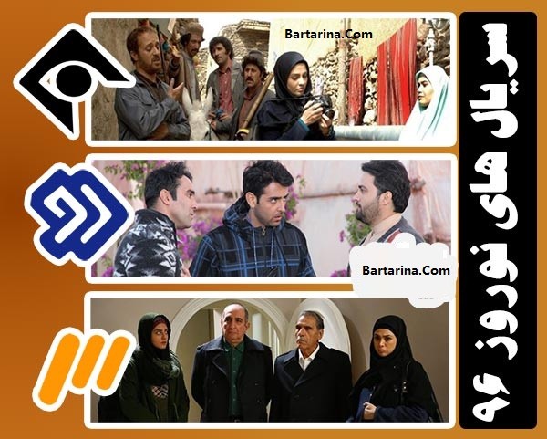 زمان پخش سریال های عید نوروز 96 تلویزیون اعلام شد + عکس
