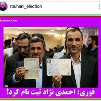 فیلم دلیل ثبت نام احمدی نژاد در انتخابات ۹۶ از زبان خودش