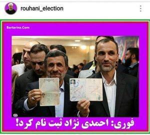 فیلم دلیل ثبت نام احمدی نژاد در انتخابات 96 از زبان خودش