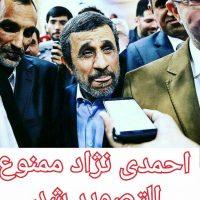 دلیل ممنوع التصویری محمود احمدی نژاد ۳۰ فروردین ۹۶ + عکس