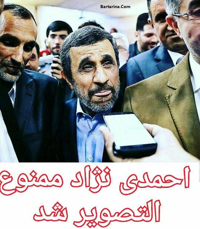دلیل ممنوع التصویری محمود احمدی نژاد 30 فروردین 96 + عکس