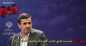 فیلم کنفرانس خبری محمود احمدی نژاد چهارشنبه 16 فروردین 96