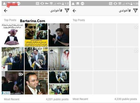 دلیل فیلتر شدن هشتگ آخوندی در اینستاگرام + عکس و فیلم