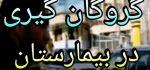 فیلم گروگانگیری در بیمارستان کرج البرز برای عدم پرداخت هزینه