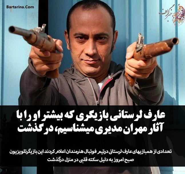 درگذشت عارف لرستانی بازیگر تلویزیون 26 فروردین 96 + دلیل فوت
