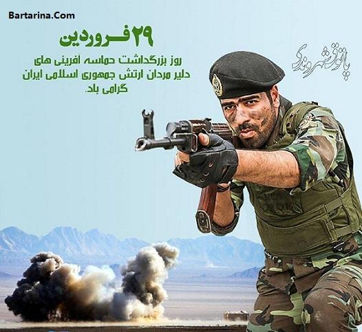 اس ام اس تبریک روز ارتش 29 فروردین 96 + عکس نوشته روز ارتش