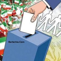 اسامی کاندیدا تایید صلاحیت شده ریاست جمهوری انتخابات ۹۶