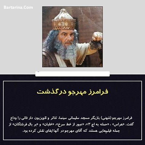 درگذشت فرامرز مهرجو شهنی بازیگر 15 فروردین 96 + دلیل فوت