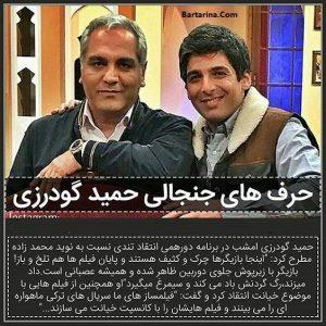 فیلم توهین حمید گودرزی به نوید محمدزاده در برنامه دورهمی مدیری