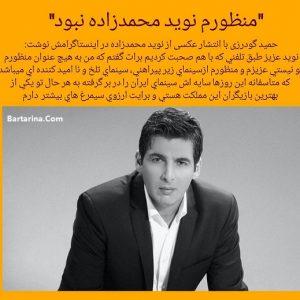 فیلم معذرت خواهی حمید گودرزی از نوید محمدزاده بخاطر توهین
